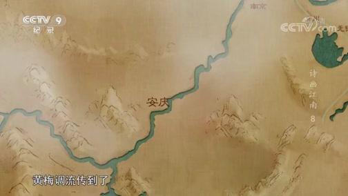 《诗画江南》 第八集 戏韵流芳