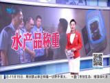 特区新闻广场 2019.11.08 - 厦门电视台 00:23:31