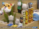 两岸新新闻 2019.11.09 - 厦门卫视 00:28:31