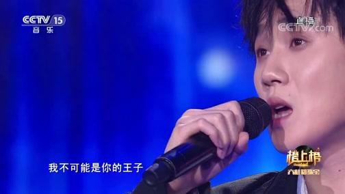 [全球中文音乐榜上榜]歌曲《童话》 演唱:赵凡嘉