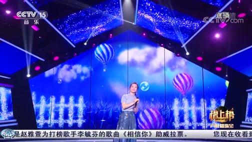 [全球中文音乐榜上榜]歌曲《轻轻地告诉你》 演唱:赵雅萱
