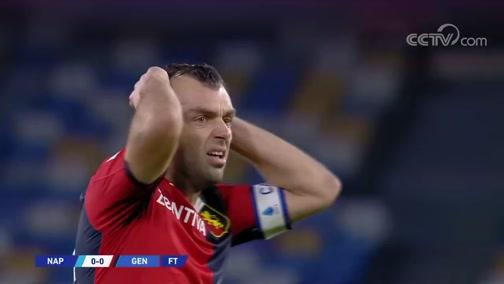 [意甲]第12轮:那不勒斯0-0热那亚 比赛集锦