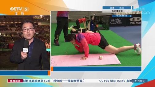 [乒乓球]李武军:决赛即将打响 中国队积极备战
