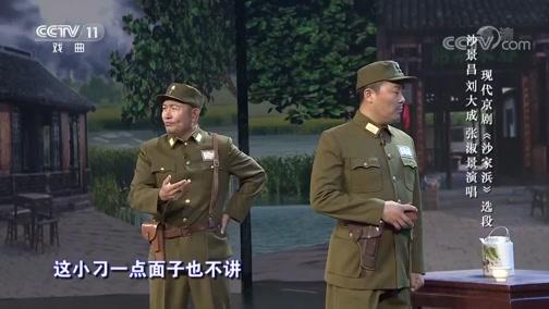 [梨园闯关我挂帅]现代京剧《沙家浜》选段 演唱:沙景昌 刘大成 张淑景