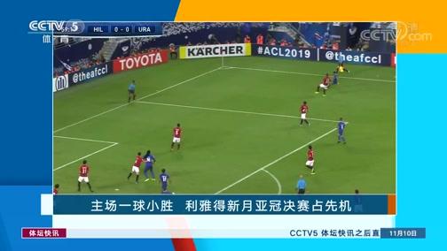 [亚冠]主场一球小胜 利雅得新月决赛占先机