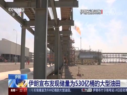 [国际时讯]伊朗宣布发现储量为530亿桶的大型油田