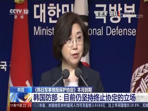 [国际时讯]《韩日军事情报保护协定》本月到期 韩国防部:目前仍坚持终止协定的立场