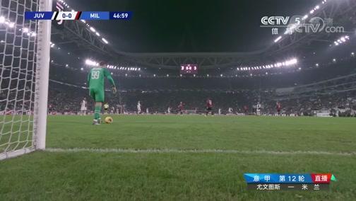 [意甲]第12轮:尤文图斯1-0AC米兰 比赛集锦