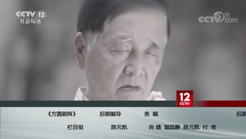 《方圓劇陣》 20191112 刻心(下集)