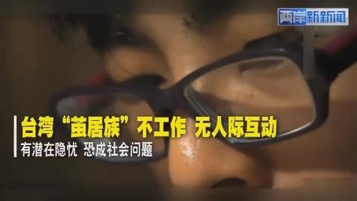 日本茧居族社会问题大 台湾亦有潜在隐忧 00:00:37