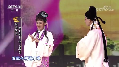 [梨园闯关我挂帅]黄梅戏《桃花扇》选段 演唱:李玉山 吉古依卓