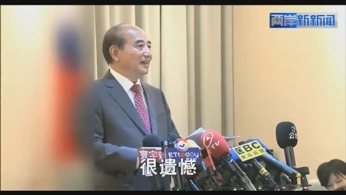 宣布退选2020 王金平:两岸和平才是台湾前进的硬道理 00:00:30