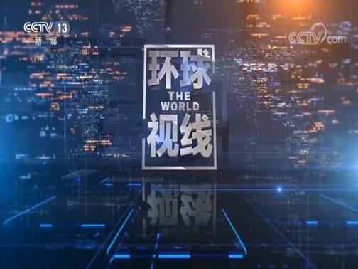 《环球视线》 20191113