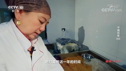 [探索·发现]新疆美食——拉条子