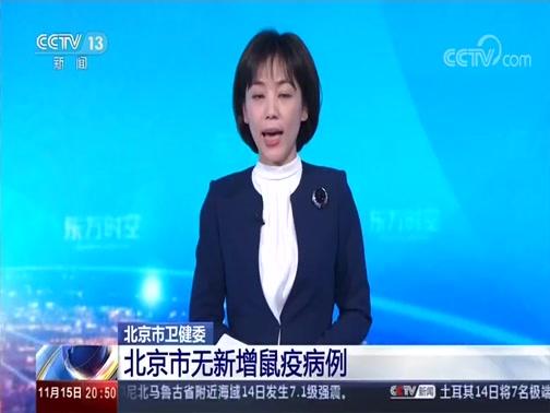 [东方时空]北京市卫健委 北京市无新增鼠疫病例