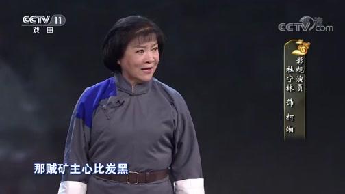 [梨园闯关我挂帅]现代京剧《杜鹃山》选段 演唱:杜宁林
