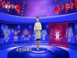 一门三进士(4)斗阵来看戏 2019.11.15 - 厦门卫视 00:49:51