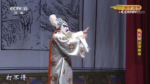 《CCTV空中剧院》 20191116 京剧《龙潭鲍骆》 1/2