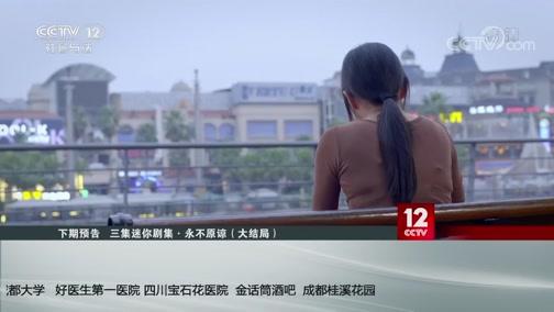 《方圓劇陣》 20191116 三集迷你劇·永不原諒(中集)
