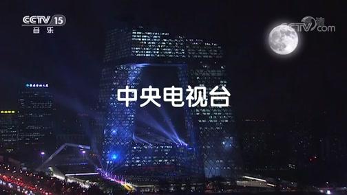 《全球中文音乐榜上榜》 20191116