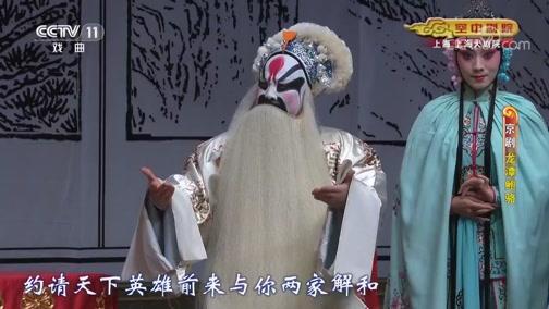 [CCTV空中剧院]京剧《龙潭鲍骆》 第八场