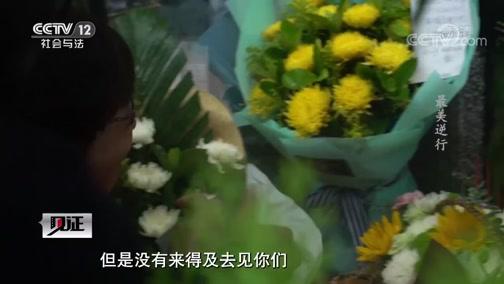 《见证》 20191115 逐梦火焰蓝(三)最美逆行