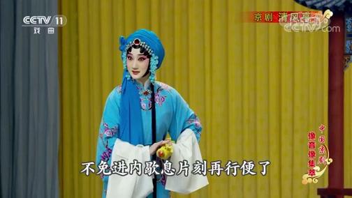 河北梆子大登殿片断 主演:王英会