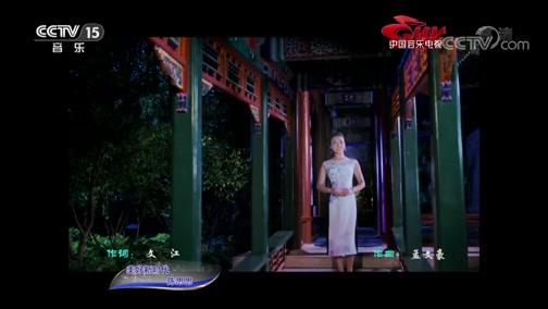 [中国音乐电视]歌曲《美好新时代》 演唱:陈思思