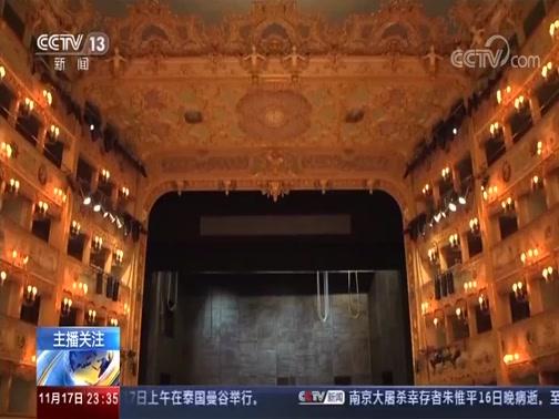 """[24小时]""""水上城市""""威尼斯遭遇罕见洪灾 记者探访遭洪灾侵袭的凤凰剧院"""