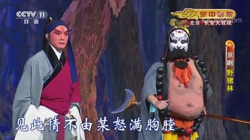 《CCTV空中剧院》 20191118 京剧《野猪林》 2/2