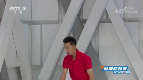 [健身动起来]饶子龙带来健身舞-三月三的教学