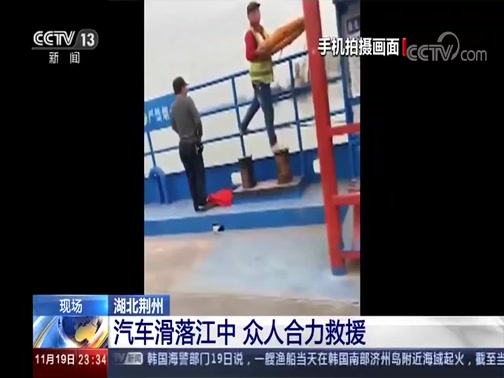 [24小时]湖北荆州 汽车滑落江中 众人合力救援