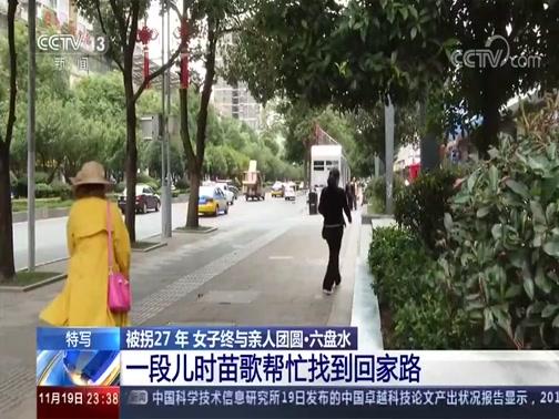 [24小时]被拐27年 女子终与亲人团圆·六盘水 一段儿时苗歌帮忙找到回家路