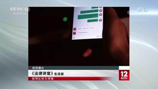 《法律讲堂(生活版)》 20191119 痴情反被无情骗