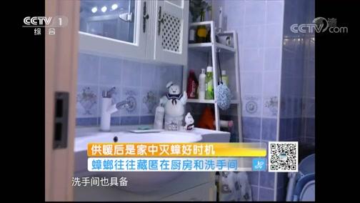 [生活提示]蟑螂往往藏匿在厨房和洗手间