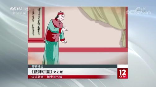 《法律讲堂(文史版)》 20191118 法说聊斋 御史被诈骗