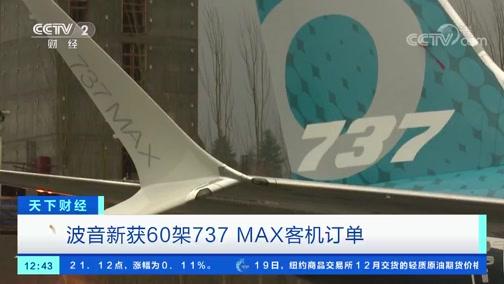 [世界财经]波音新获60架737 MAX客机订单