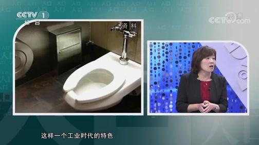 《人口》 20191120 小厕所 大健康