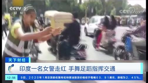 [世界财经]印度一名女警走红 手舞足蹈批示交通