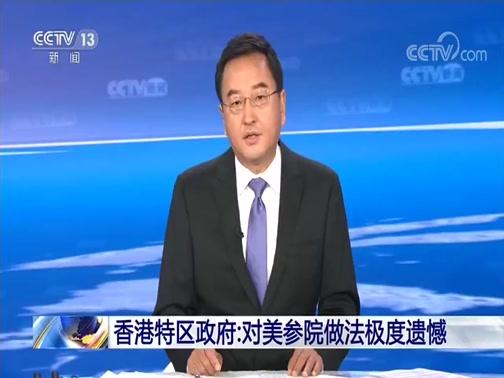 [新闻30分]香港特区政府:对美参院做法极度遗憾