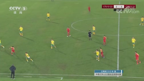 [国足]U22国际足球锦标赛:立陶宛VS中国 完整赛事