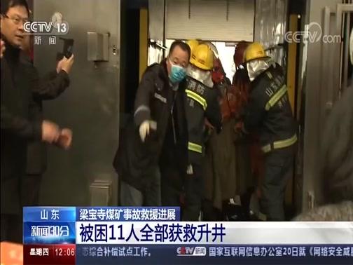 [新闻30分]山东 梁宝寺煤矿事故救援进展 被困11人全部获救升井