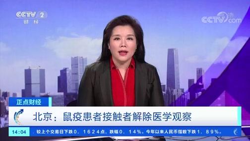 [正点财经]北京:鼠疫患者接触者解除医学观察