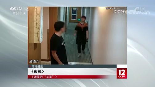 """《夜线》 20191121 凋零的""""花季"""""""