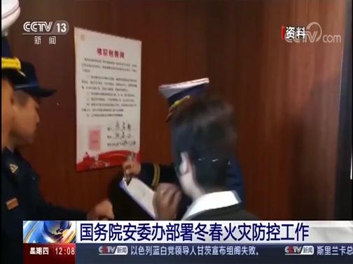 [新闻30分]国务院安委办部署冬春火灾防控工作