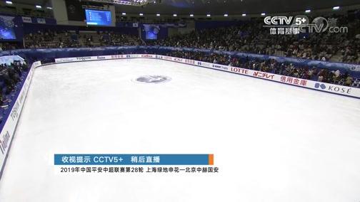[花滑]花样滑冰大奖赛日本站 男单短节目