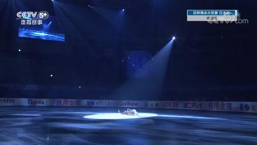 [花滑]花样滑冰大奖赛日本站 表演滑