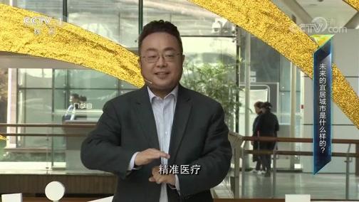 《开讲啦》 20191123 本期演讲者:贺克斌