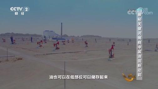 [对话]神秘关键词揭晓中国油田新动能