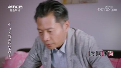《方圆剧阵》 20191212 寻根·精编版(第四集)